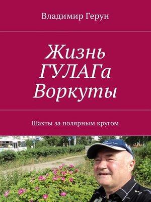cover image of Жизнь ГУЛАГа Воркуты. Шахты заполярным кругом