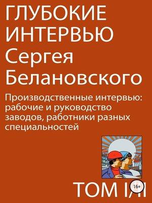 cover image of Глубокие интервью Сергея Белановского. Том 1. Часть 2. Производственные интервью