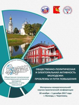 cover image of Общественно-политическая и электоральная активность молодежи