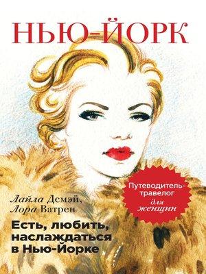 cover image of Есть, любить, наслаждаться в Нью-Йорке. Путеводитель-травелог для женщин