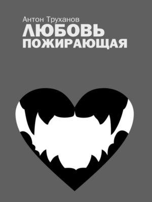 cover image of Любовь пожирающая