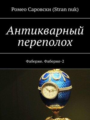 cover image of Антикварный переполох. Фаберже. Фаберже-2