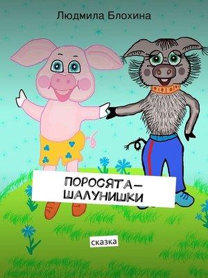 cover image of Поросята-шалунишки. сказка
