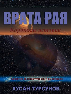 cover image of Врата рая