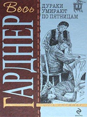 cover image of Топор отмщения