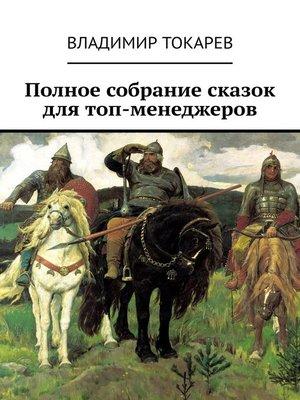 cover image of Полное собрание сказок для топ-менеджеров