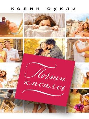 cover image of Почти касаясь