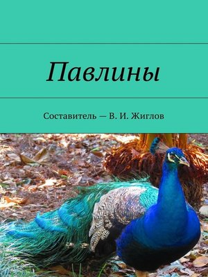 cover image of Павлины