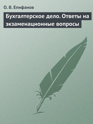 cover image of Бухгалтерское дело. Ответы на экзаменационные вопросы