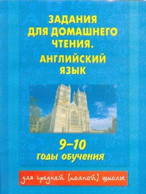 cover image of Задания для домашнего чтения. Английский язык. 9-10 годы обучения