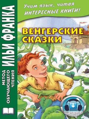cover image of Венгерские сказки = Magyar népmesék