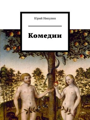 cover image of Комедии