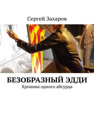cover image of БезобразныйЭдди. Хроника одного абсурда