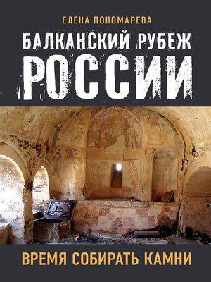 cover image of Балканский рубеж России. Время собирать камни