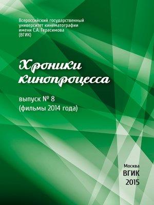 cover image of Хроники кинопроцесса. Выпуск № 8 (фильмы 2014 года)