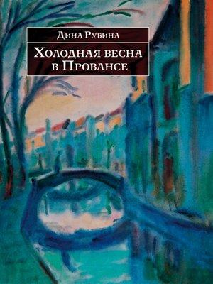 cover image of Холодная весна в Провансе (сборник)