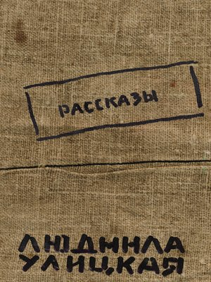 cover image of Голубчик