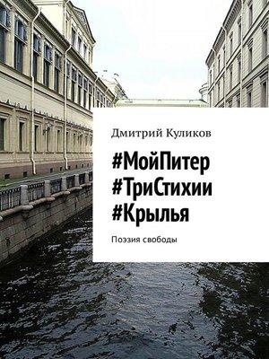 cover image of #МойПитер #ТриСтихии #Крылья