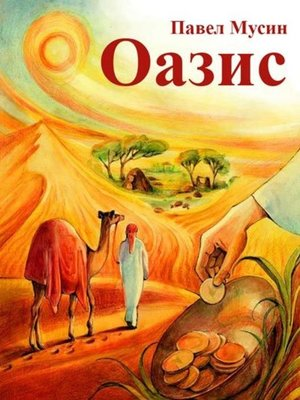 cover image of Оазис