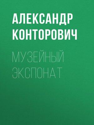 cover image of Музейный экспонат