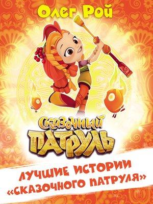 cover image of Лучшие истории «Сказочного патруля»