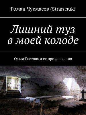 cover image of Лишний туз вмоей колоде. Ольга Ростова иее приключения