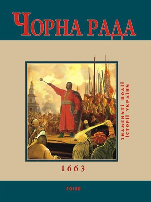 cover image of Чорна Рада. 1663