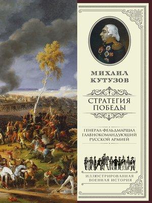 cover image of Михаил Кутузов