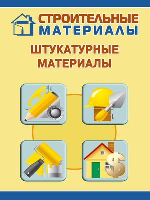 cover image of Штукатурные материалы