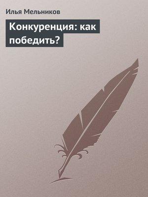 cover image of Конкуренция