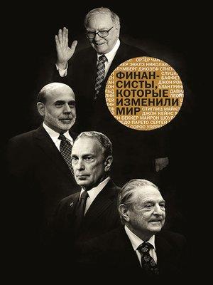 cover image of Финансисты, которые изменили мир