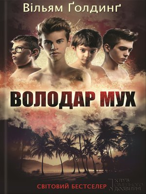 cover image of Володар Мух
