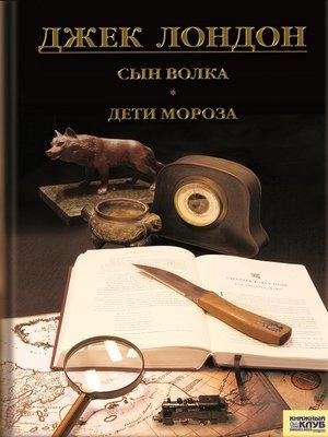 cover image of Сын волка. Дети мороза. Игра (сборник)