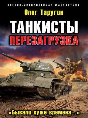 cover image of Танкисты. Перезагрузка. «Бывали хуже времена...»