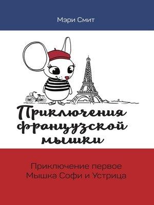cover image of Приключения французской мышки. Мышка Софи и Устрица