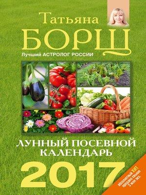 cover image of Лунный посевной календарь на 2017 год