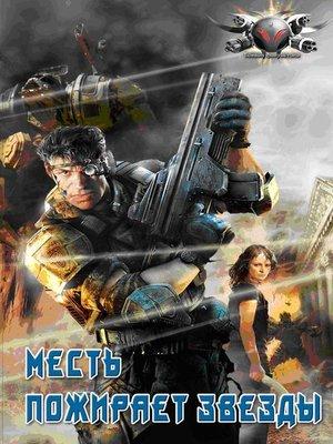 cover image of Месть пожирает звезды