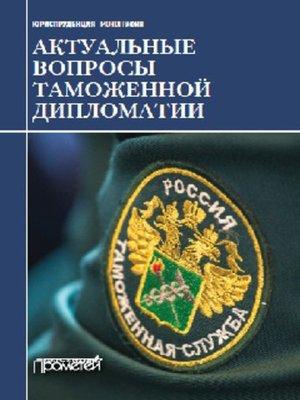 cover image of Актуальные вопросы таможенной дипломатии. Коллективная монография