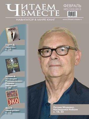 cover image of Читаем вместе. Навигатор в мире книг. №02/2015