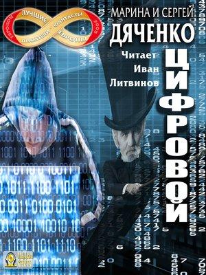 cover image of Цифровой, или Brevis est
