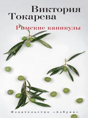 cover image of Римские каникулы (сборник)