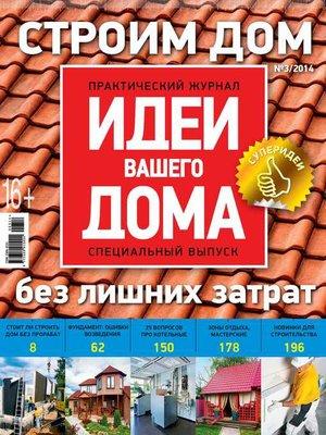 cover image of Идеи Вашего Дома. Спецвыпуск №03/2014
