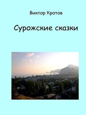 cover image of Сурожские сказки