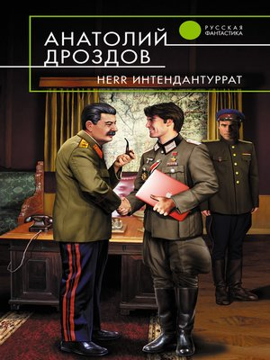 cover image of Herr Интендантуррат