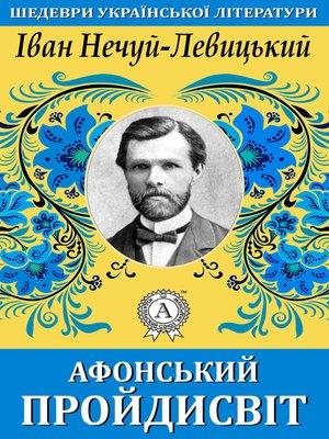 cover image of Афонський пройдисвіт