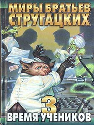 cover image of Агент Иван Жилин