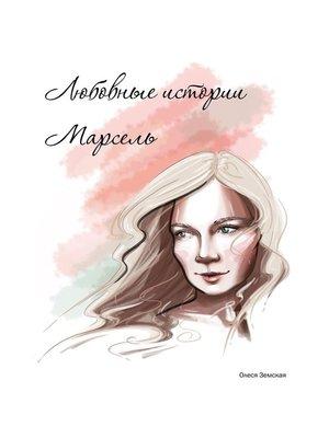 cover image of Любовные истории Марсель