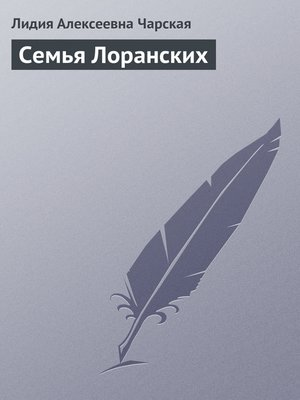 cover image of Семья Лоранских