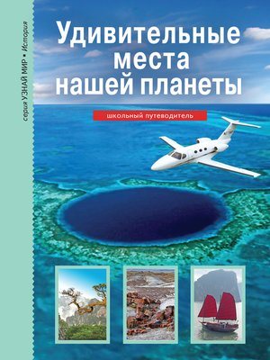 cover image of Удивительные места нашей планеты
