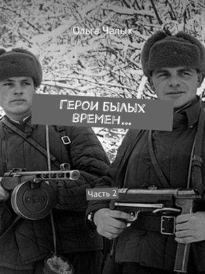 cover image of Герои былых времен... Часть2